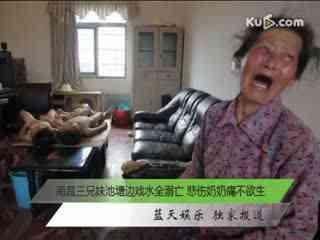 江西 南昌一留守儿童家庭三兄妹全部溺亡