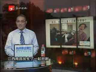 视频:江西留守儿童三兄妹全部溺亡 最大10岁