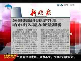 暑假来临出境游升温  哈市出入境办证量翻番
