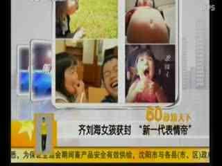 """齐刘海女孩获封""""新一代表情帝""""图片"""