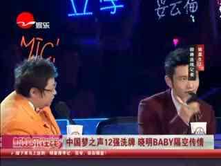 中国梦之声12强直播_第二季中国梦之声12强名单完整版曝光郭敬明