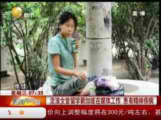 郑州讲英语流浪女系新加坡海归 会说英语拒绝救助