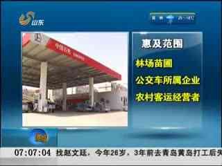 天津市93号油价格_成品油价格今日下调天津93号汽油价格下调了