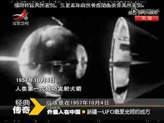 经典传奇:外星人在中国 ufo最爱光顾新疆?