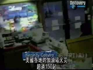 流言终结者  第一季:2 手机引爆加油站 爆炸的义乳 爆炸的光碟
