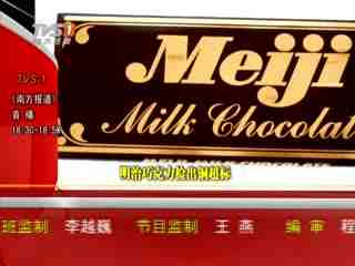 向井裕作品种子_明治巧克力检出铜超标