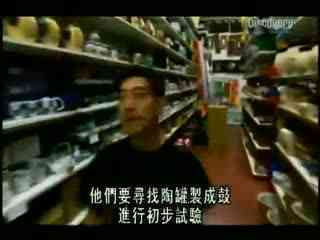 流言终结者 第三季:15 中国古代入侵预警系统 食物掉地5秒法则