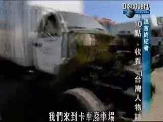 流言终结者 第三季:17 卡车对撞 伏特加流言