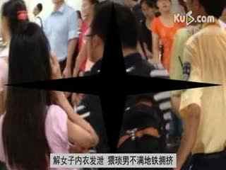 男子地铁中解女子内衣发泄称因太拥挤无意骚扰