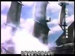 流言终结者 第五季:2 海盗特集