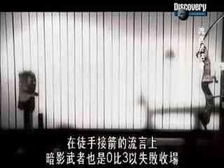 流言终结者 第六季:15 再探忍者特集