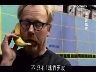 流言终结者 第七季:4 滑溜香蕉皮