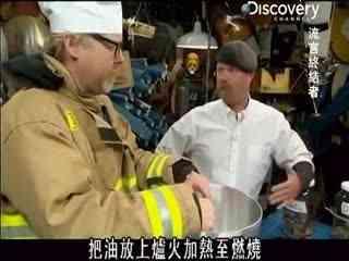 流言终结者 第七季:16 油火大灾难