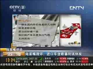 进口车暴利 发改委发起反垄断调查--华数TV