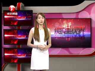 童星林妙可遭网络暴力--华数TV