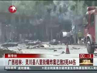 桂林八里街爆炸:爆炸案嫌疑人已死亡