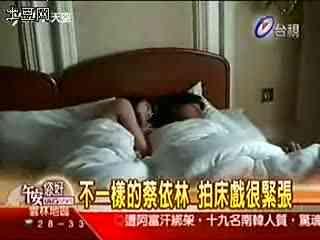 床戏视频 蔡依林与冯德伦床戏曝光