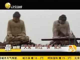 台风天兔吹图片_台风天兔吹袭日本15000名乘客受困机场O