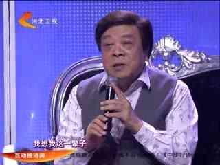 """全集 喻恩泰/中华好诗词_20131026_河北""""挑衅姐""""挑战喻恩泰..."""