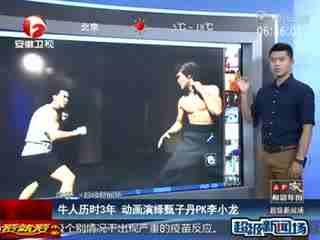 甄子丹vs李小龙游戏_甄子丹vs李小龙游戏_东达新闻网