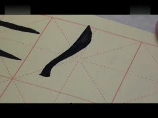毛笔字基本笔画的写法05 平捺