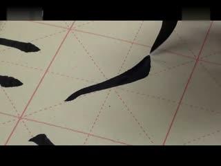 毛笔字 基本 笔画的写法 03 斜撇