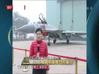 20160717军情解码:中国捍卫南海主权从未退缩