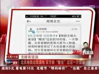 北京地铁垃圾遍地 官微称北京不欢迎蝗虫--华