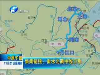 南水北调中线工程 天津通水关键配套工程完工 图片 7.jpg 320x240-南水