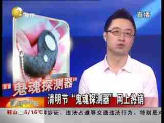 """深圳:""""鬼魂探测器""""唬人骗财"""