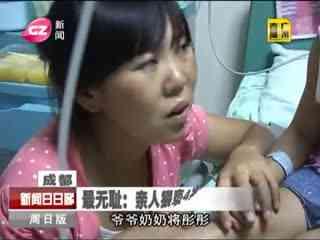成都:美女地铁遭猥亵臀部