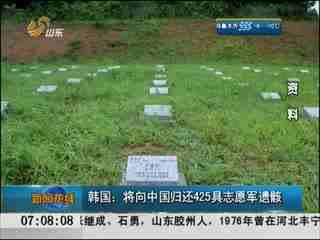 韩国:将向中国归还425具志愿军遗骸--华数TV