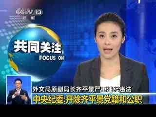 中央纪委:开除齐平景党籍和公职-最新、最热的