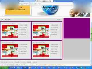 燕十八PHP教程第一部之HTML和CSS-bug调试 032