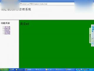 燕十八PHP教程第一部之HTML和CSS-框架集 035