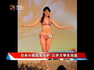 日本/日本小姐冠军出炉 21岁大学生当选