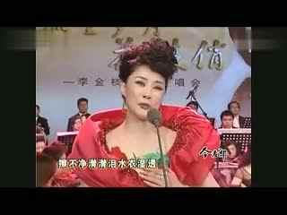 [豫剧名家演唱会]李金枝演唱会 常香玉选段