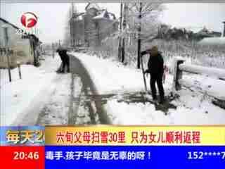 六旬父母扫雪 30里 只为女儿顺利返程图片