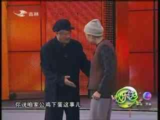 赵本山宋丹丹小品 《欢乐送》