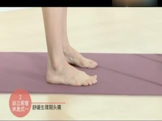 女生生理期瑜伽