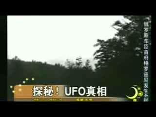 中国ufo最真实视频 2014ufo最真实视频 ufo最真实视频