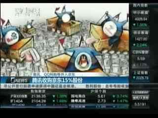 财经:易迅、QQ网购等并入京东 腾讯收购京东15 份03.10