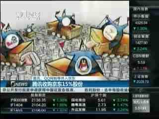 易迅、QQ网购等并入京东——腾讯收购京东15%股份