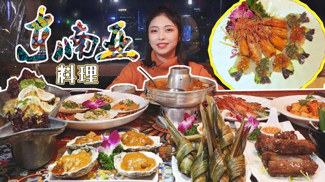 大胃王朵一_20180102_好吃到饮尽一锅汤东南亚美食盛宴,治愈你的挑食症!