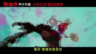 《蜘蛛侠:平行宇宙》片段搞笑蜘猪侠