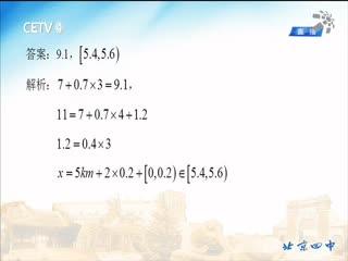 苗金利《高三数学》